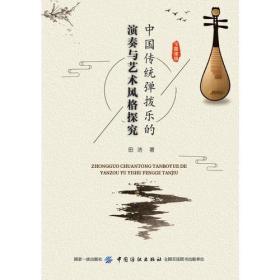 中国传统弹拨乐的演奏与艺术风格深究