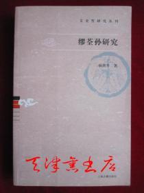 缪荃孙研究(文史哲研究丛刊)