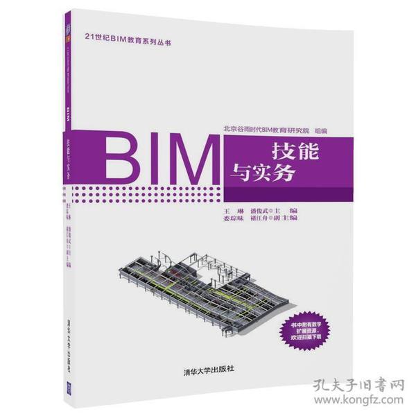 BIM建模技能与实务/21世纪BIM教育系列丛书