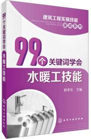 99个关键词学会水暖工技能/建筑工程实操技能速成系列