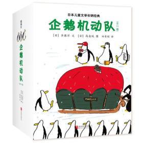 飓风社-儿童文学长销经典-企鹅机动队(全11册)