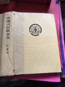 中国大百科全书 心理学