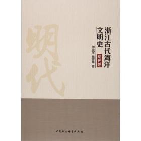浙江古代海洋文明史(明代卷)