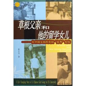 """草根父亲和他的留学女儿:一位中国女孩的美国""""高考""""纪实16开"""