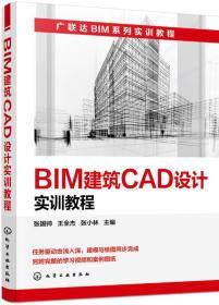 全新包邮  BIM建筑CAD设计实训教程