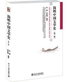 简明中国文学史(第二版)