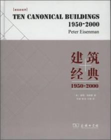 建筑经典:1950~2000
