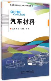 汽车材料/职业教育课程改革创新示范精品教材