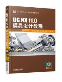 UG NX 11.0模具设计教程