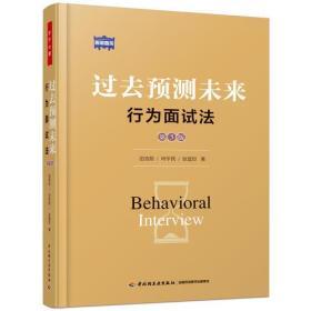 万千心理·过去预测未来:行为面试法(第3版)