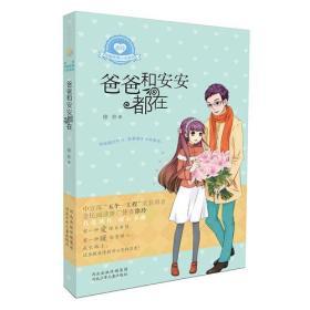 徐玲至暖亲情小说系列:爸爸和安安都在