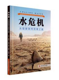 新书--水资源管理研究:水危机-从短缺到可持续之路