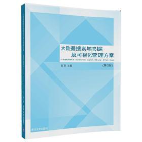 大数据搜索与挖掘及可视化管理方案(第3版)
