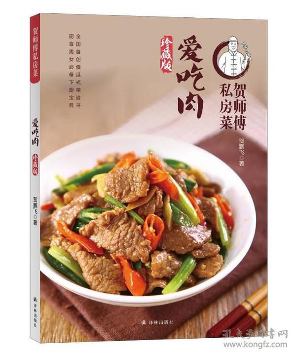 賀師傅私房菜:愛吃肉(珍藏版)