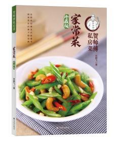 贺师傅私房菜:家常菜(珍藏版)
