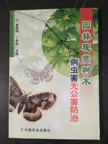 园林观赏树木病虫害无公害防治