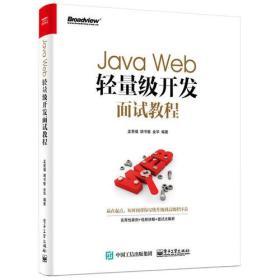 JavaWeb轻量级开发面试教程