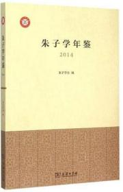 朱子学年鉴2014  全新正版包快递