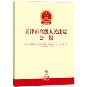 天津市高级人民法院公报(2017年第2辑 总第17辑)