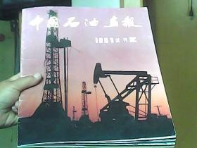 中国石油画报 1987年试刊第2期