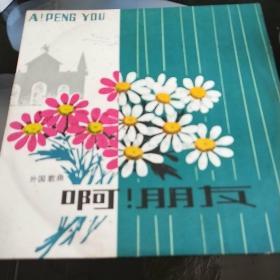 中国唱片  外国歌曲