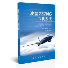 波音737NG飞机系统