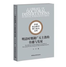 SJ明清时期湖广天主教的传播与发展