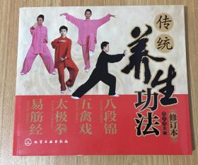 传统养生功法:八段锦 五禽戏 太极拳 易筋经(修订本) 9787122222497