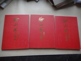 徐向前手迹选(全3册) 作者 : 朱冬生、谢庆山 主编 出版社 : 解放军出版社