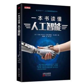 一本书读懂人工智能《日经xTECH》,《日经计算机》,[日]松山贵之编