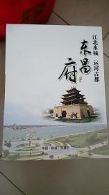 邮票册  江北水城 运河古都 东昌府   ((精美盒装,4个主题,众多邮票,含邮票面值53.3元)