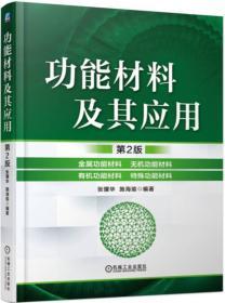 功能材料及其应用(第2版)
