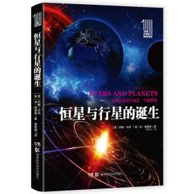 【正版现书】第一推动丛书插图本:恒星与行星的诞生