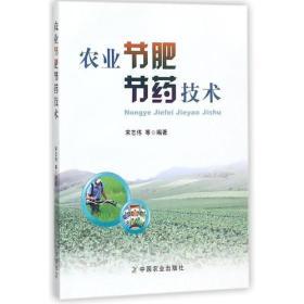 农业节肥节药技术