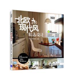 北欧现代风精选设计/幸福空间设计师丛书
