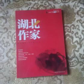 湖北作家2007年文学信息第一刊