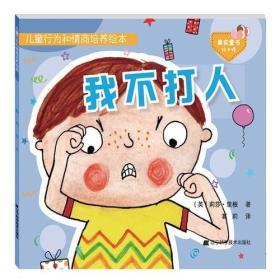 儿童行为和情商培养绘本 我不打人