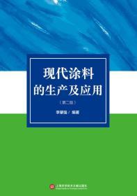 现代涂料的生产及应用(第二版)