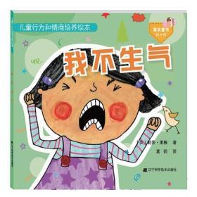 儿童行为和情商培养系列:我不生气