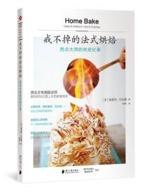 戒不掉的法式烘焙:西点大师的烘焙纪事
