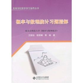 概率与数理统计习题精解(配北京师范大学概率与数理统计)/高等学校数学学习指导丛书