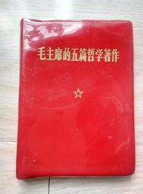红宝书《毛主席的五篇哲学著作》1970年贵州一版一印,有花溪区活学活用毛泽东思想积极分子纪念章
