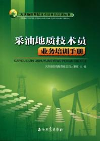 采油地质技术员业务培训手册