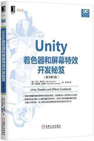 Unity着色器和屏幕特效开发秘笈