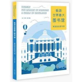 畅游世界最大图书馆――美国国会图书馆9787540782191(HZ精品书)