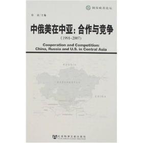 中俄美在中亚:合作与竞争(1991~2007)