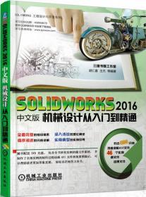 SOLIDWORKS 2016中文版机械设计从入门到精通(附光盘)/SOLIDWORKS 工程设计与开发系列