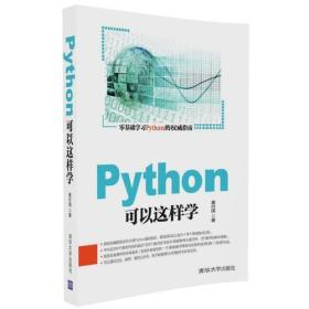 Python可以这样学