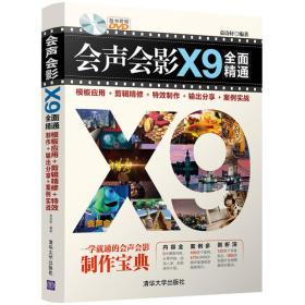 会声会影X9全面精通:模板应用+剪辑精修+特效制作+输出分享+案例实战