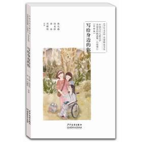 (彩绘版)中国当代儿童文学名家名作精选集·小说卷:写给身边的你